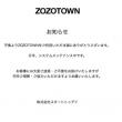 【悲報】ZOZOTOWNがけっこうヤバそうな件。朝からシステムエラー頻発で一日中メンテナン状態。機会損失いくらだよこれ