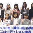 地方アイドル銀玉セブンの倉田園子、仕事ズル休みしてSTU48選考会2次選考突破www