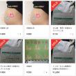 【悲報】メルカリで妊娠米が大人気「妊娠菌をおすそわけします」